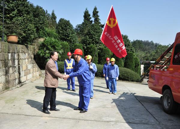 国家电网-重庆市电力公司